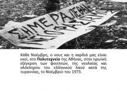 44 χρόνια από την εξέγερση των φοιτητών στο Πολυτεχνείο                                                    Παιδεία-Ελευθερία-Δημοκρατία-Κοινωνική δικαιοσύνη                                                                    Παρασκευή 17 Νοεμβρίου, Συλλαλη
