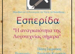Τετάρτη 12 Δεκεμβρίου, ώρα 19:30                                               Εσπερίδα με θέμα: «Η αναγκαιότητα της Λογοτεχνίας σήμερα»                  στο Μουσείο Φυσικής Ιστορίας