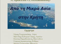 Τετάρτη 22 Μαΐου 2019, ώρα 20:30 μμ Μουσικό ταξίδι από τη Μικρά Ασία στην Κρήτη στο Πολιτιστικό Κέντρο Ηρακλείου
