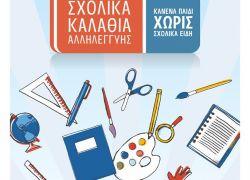 Κοινωνική δράση: Σχολικά καλάθια αλληλεγγύης-                                                         Κανένα παιδί χωρίς σχολικά είδη για πέμπτη συνεχή χρονιά