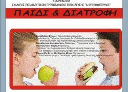 Παρασκευή 27 Απριλίου Θεματική Εκδήλωση: «Παιδί και Διατροφή» στο Γενικό Λύκειο Γαζίου, 17:30 μ.μ. – 20:00 μ.μ.