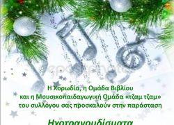 Τρίτη 19 Δεκεμβρίου 2017                                                    Ηχοτραγουδίσματα και Χριστουγεννιάτικες ιστορίες                           απ' όλο τον κόσμο Θεατρικό Σταθμός Ηρακλείου, ώρα 20:30 μ.μ