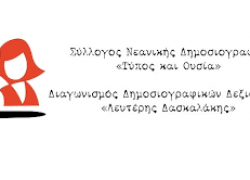 Με φαντασία και άποψη η δουλειά των μικρών δημοσιογράφων της Κρήτης: 43 Συμμετοχές υποβλήθηκαν από σχολεία της Κρήτης στον 5ο Παγκρήτιο Διαγωνισμό Μαθητικού Εντύπου