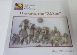 Κυκλοφόρησε το 3ο τεύχος του περιοδικού «ΑΠΙΚΟ» υπό την αιγίδα του Συλλόγου μας