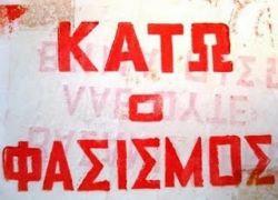 Παρασκευή 18 Σεπτεμβρίου  και ώρα 18:30 στα Λιοντάρια                                              Αντιφασιστικό συλλαλητήριο με αφορμή την επέτειο από τη δολοφονία του Παύλου Φύσσα