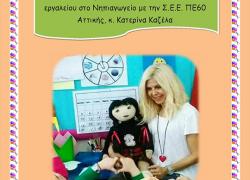 Σάββατο 7 Δεκεμβρίου, 9:00 π.μ. έως 13:00 μ.μ «Η χρήση της persona doll ως εκπαιδευτικού εργαλείου στο Νηπιαγωγείο»