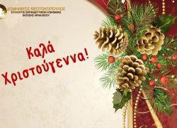 Ευχές για Καλά Χριστούγεννα  ! ! !