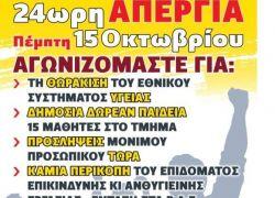 Πέμπτη 15 Οκτωβρίου, ώρα 10:00 π.μ.  πλ. Ελευθερίας                                                     24ωρη Απεργιακή Κινητοποίηση