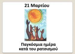 Τετάρτη 21 Μαρτίου Παγκόσμια Ημέρα κατά του ρατσισμού