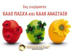 Ευχές για ένα καλό Πάσχα ! !