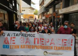 Καθολική συμμετοχή στην 24ωρη Απεργία Πάνω από 80% η συμμετοχή στην απεργία στο νομό Ηρακλείου Συνεχίζουμε τον αγώνα ενάντια στην αξιολόγηση-χειραγώγηση  Τετάρτη 13 Οκτωβρίου-Έκτακτη Γενική Συνέλευση