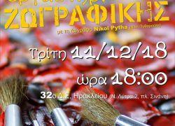 Τρίτη 11 Δεκεμβρίου                                                                   Εργαστήρι ζωγραφικής και δράση αλληλεγγύης                            Δηλώσεις συμμετοχής