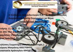 Κύκλος Σεμιναρίων με θέμα την Εκπαιδευτική Ρομποτική