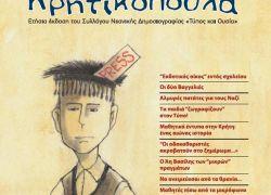 Η ΠΑΤΡΙΣ φιλοξενεί «τα Κρητικόπουλα» : Μια συλλεκτική ετήσια έκδοση για τη μαθητική δημοσιογραφία