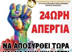 Τετάρτη 16 Ιουνίου ημέρα ψήφισης του αντεργατικού νομοσχεδίου Νέα 24ωρη Γενική Απεργία Δημόσιου και Ιδιωτικού Τομέα Το αντιλαϊκό κι αντεργατικό νομοσχέδιο για τα εργασιακά ΔΕΝ ΘΑ ΠΕΡΑΣΕΙ