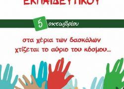 5 Οκτωβρίου Παγκόσμια Ημέρα Εκπαιδευτικού
