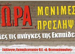 Παρασκευή 21 Μαΐου, ώρα 13:30 μ.μ.                                                                 Παράσταση διαμαρτυρίας στην Περιφερειακή Διεύθυνση Κρήτης