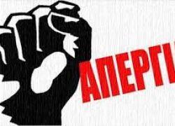 Πρόγραμμα δράσης του Συλλόγου μας για το νέο σύστημα διορισμών 24ωρη Απεργία: Παρασκευή 11 Ιανουαρίου