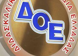 Τετάρτη 31 Ιανουαρίου και ώρα 18:00 μ.μ.                                                              Περιφερειακή Σύσκεψη ΔΟΕ στο Ηράκλειο
