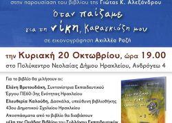 Κυριακή 20 Οκτωβρίου, ώρα 19:00                             Παρουσίαση Βιβλίου «Όταν παίζαμε για την νίκη, Καραγκιόζη μου»