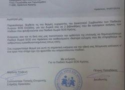 Ευχαριστήρια επιστολή του Παιδικού Χωριού SOS προς τον Σύλλογό μας