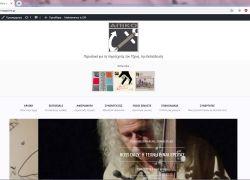 Η νέα ιστοσελίδα του περιοδικού «ΑΠΙΚΟ» που εκδίδεται υπό την αιγίδα του Συλλόγου μας