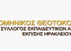 Ενημέρωση για την ανασυγκρότηση του Διοικητικού Συμβουλίου του Συλλόγου μας και οι ώρες λειτουργίας                                    του γραφείου μας