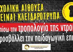 Δευτέρα 1 Ιουνίου, ώρα 18:30 στην πλ. Ελευθερίας Πανεκπαιδευτικό Συλλαλητήριο