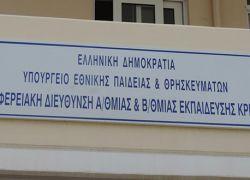 Δευτέρα 4 Σεπτεμβρίου και ώρα 13:30 μ.μ.                  Παράσταση διαμαρτυρίας στην Περιφερειακή Διεύθυνση Κρήτης