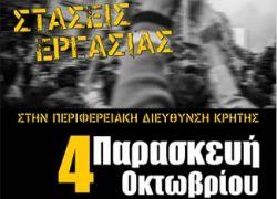 Παρασκευή 4 Οκτωβρίου και ώρα 13:30 μ.μ.                  Παράσταση διαμαρτυρίας στην Περιφερειακή Διεύθυνση Κρήτης