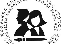 Επιστολή προς τους μαθητές του νομού Ηρακλείου.                               Κάλεσμα για τον 3ο Παγκρήτιο Διαγωνισμό Δημοσιογραφικών Δεξιοτήτων «Τύπος και Ουσία»