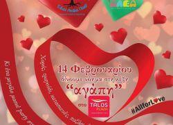 Τετάρτη 14 Φεβρουαρίου                                                                   «Δίνουμε νόημα στη λέξη αγάπη»                                                          Εκδήλωση για το Κέντρο Προστασίας Παιδιού στον Πόρο