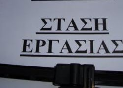 «Πέμπτη 11 Ιουνίου και ώρα 12:00 μμ                                            Πανεκπαιδευτική κινητοποίηση στην Περιφερειακή Διεύθυνση Εκπαίδευσης Κρήτης