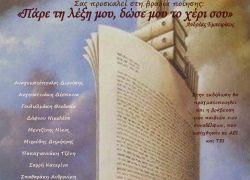 Πέμπτη 23 Μαρτίου και ώρα 8:00 μ.μ.                                          Βραδιά Ποίησης: «Πάρε τη λέξη μου, δώσε μου το χέρι σου»!!!  Βράβευση των παιδιών των συναδέλφων, που εισήχθησαν στα ΑΕΙ & ΤΕΙ της χώρας !!!