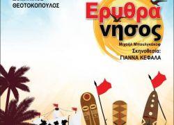 Η παράσταση της Θεατρικής Ομάδας του Συλλόγου μας Ερυθρά νήσος                                                                           Από το Σάββατο 3 έως την Πέμπτη 8 Ιουνίου