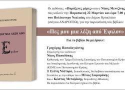 """Παρασκευή 22 Μαρτίου: Παρουσίαση Βιβλίου """"Πες μου μια λέξη από Έψιλον"""", του Ν. Μεντζίνη"""
