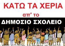 «Τρίτη 9 Ιουνίου και ώρα 12:00 μμ, πλ. Ελευθερίας                                                       24ωρη Απεργιακή κινητοποίηση ενάντια                                                                 στο αντιεκπαιδευτικό πολυνομοσχέδιο»