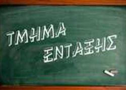Να εγκριθούν όλες οι αιτήσεις για τη δημιουργία Τμημάτων Ένταξης στα δημοτικά σχολεία και νηπιαγωγεία