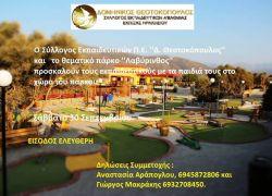 Εκδήλωση γνωριμίας: Δωρεάν είσοδο στο θεματικό πάρκο «Λαβύρινθος» για τους Εκπαιδευτικούς και τα παιδιά τους !!!