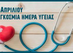Στήριξη του αγώνα των υγειονομικών της χώρας για ισχυρό δημόσιο και                    δωρεάν Εθνικό Σύστημα Υγείας 7 Απρίλιου – Παγκόσμια Μέρα Υγείας